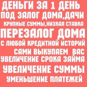 Деньги выдам под залог...Москва