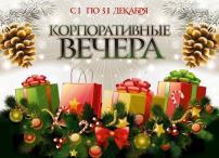 Новый Год, Новогодние корпоративы  в Парад парк отель