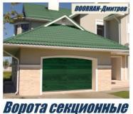 Ворота, Автоматика, Рольставни, Шлагбаумы , DoorHan-Д