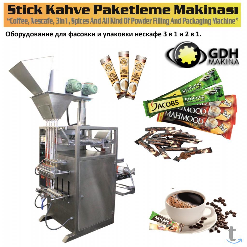 Оборудование для фасовки кофе и ...