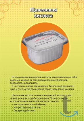 Объявление: Щавелевая кислота - Белгород