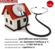 Врач на дом - вызов врача на дом