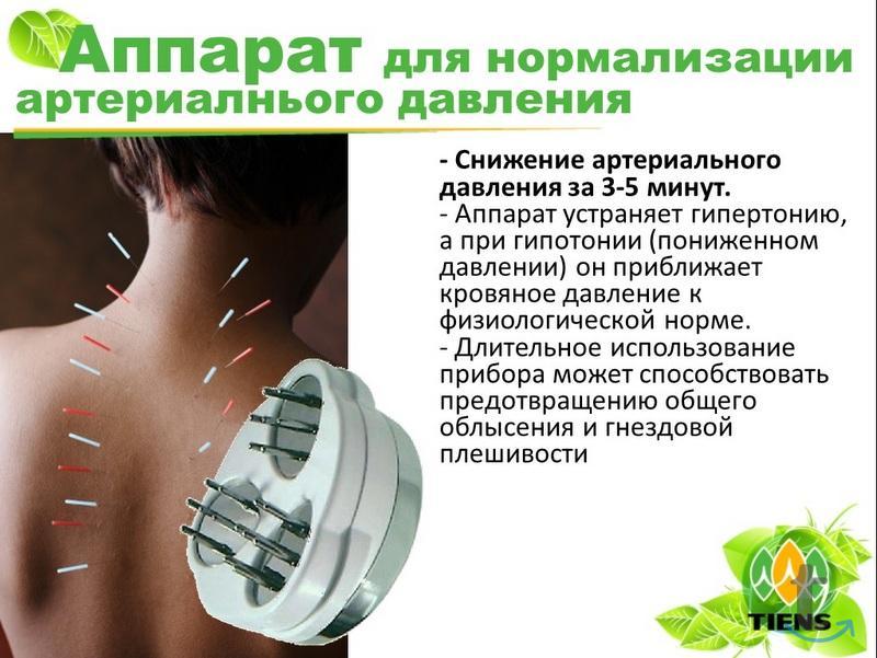 Магнитный физиоприбор