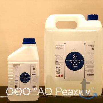 Изоциановая кислота А-Б (Caluani...