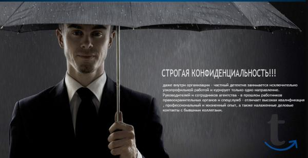 Детективное Агентство.