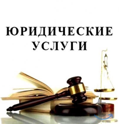 Юридические услуги в Клину