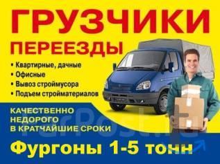 Объявление: Транспорт грузч.. - Поселок Волжский