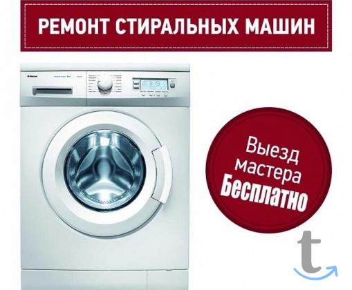 Объявление: Ремонт стиральн.. - Владикавказ