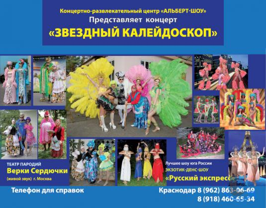 Организация праздников.Цыгане,шоу балет,Сердючка.