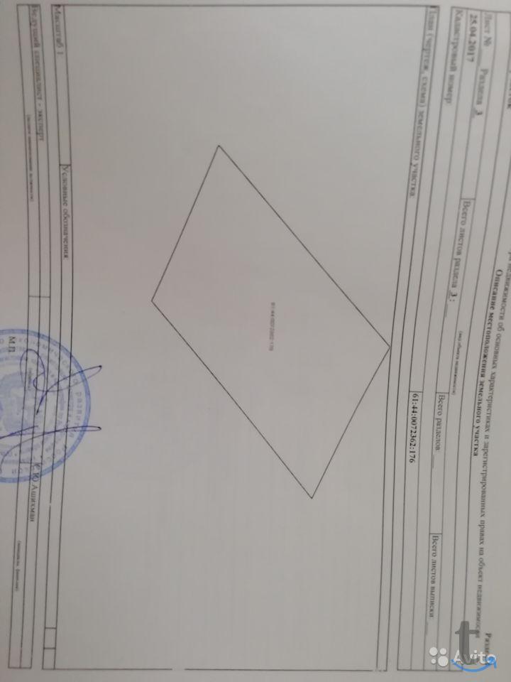 Продам земельный участок ИЖС