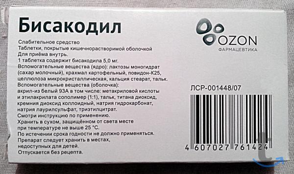 Бисакодил 36 таблеток по 5 мг