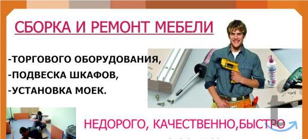 Объявление: Ремонт и сборка.. - Новокузнецк