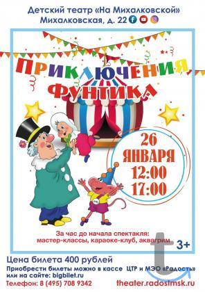 Объявление:  Детский спекта.. - Москва