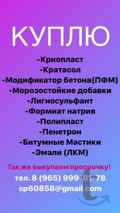 Куплю Криопласт, Кратасол, Модификатор бетона и др.