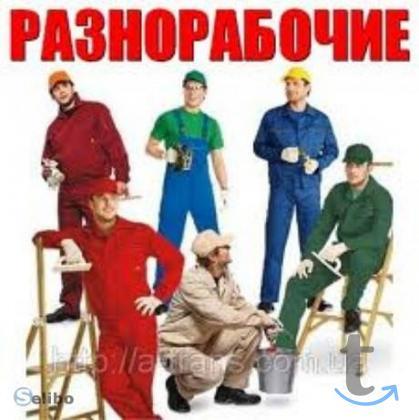 Объявление: Бригада грузчик.. - Красноярск
