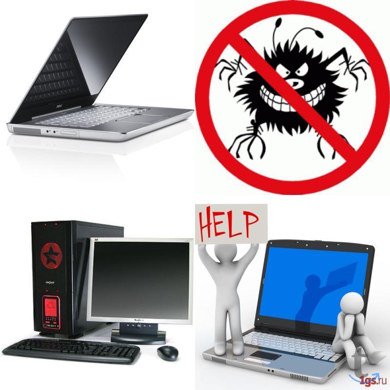 Компьютерная помощь и ремонт без...
