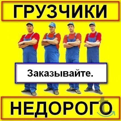 Услуги грузчиков в Ангарске