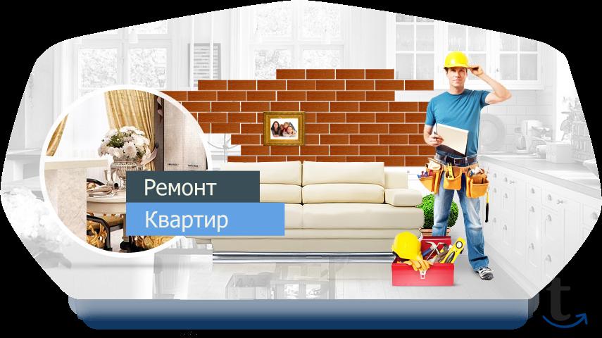 #Ремонт/квартир/офис/помещений/з...