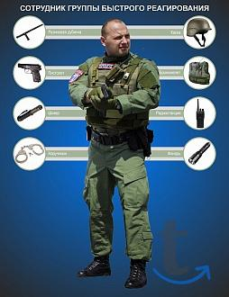 Охранник ГБР