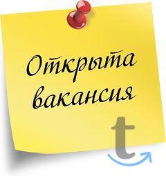Объявление: Электромонтер - Стерлитамак