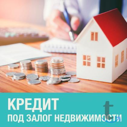 Кредит под залог недвижимости по...