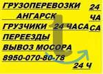 Объявление: Грузоперевозки .. - Ангарск