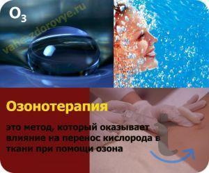 Озоновое масло