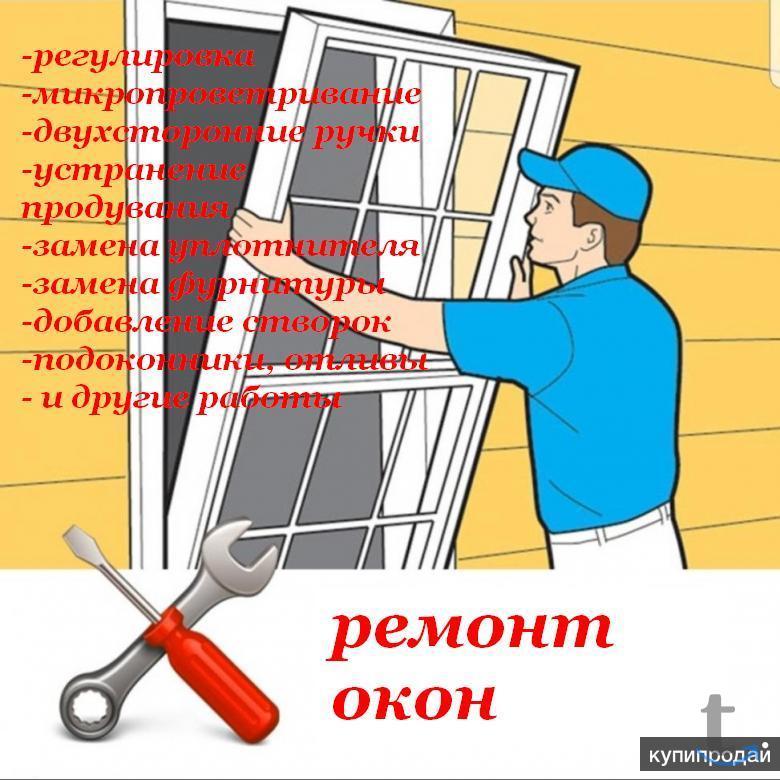 Ремонт Окон ПВХа