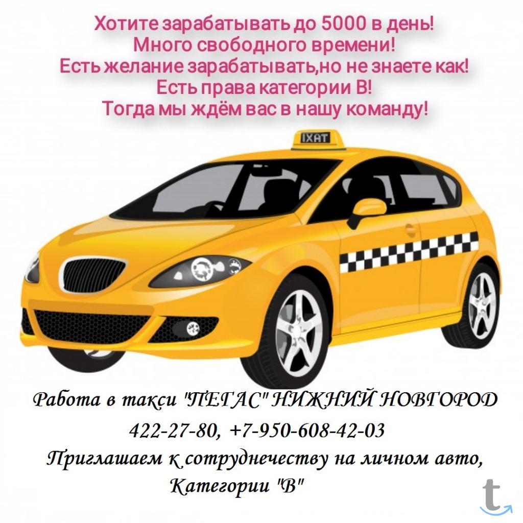 Водитель в такси ПЕГАС
