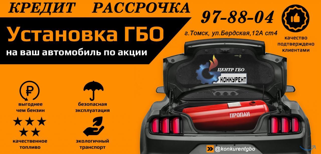 Установка ГБО в Томске! Акция