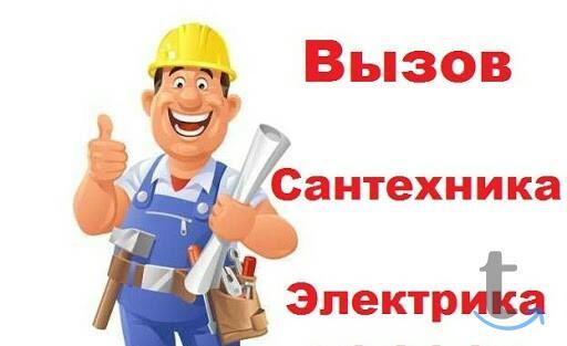 Услуги Сантехника, электрика