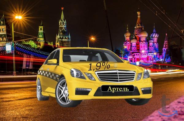 Подключение Яндекс/ситимобил 1,5%