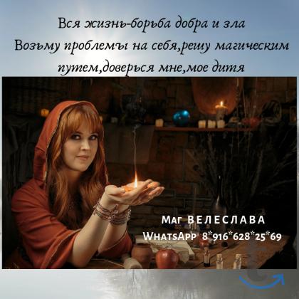 Магическая помощь,обучение магии...