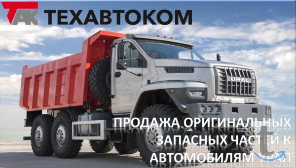 Оригинальные запчасти на авто Урал
