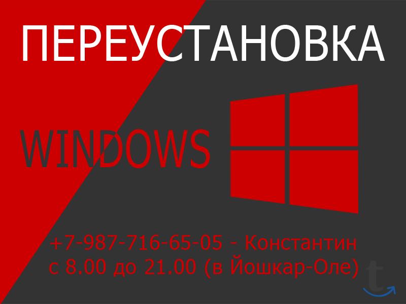Установка Windows с выездом в Йо...