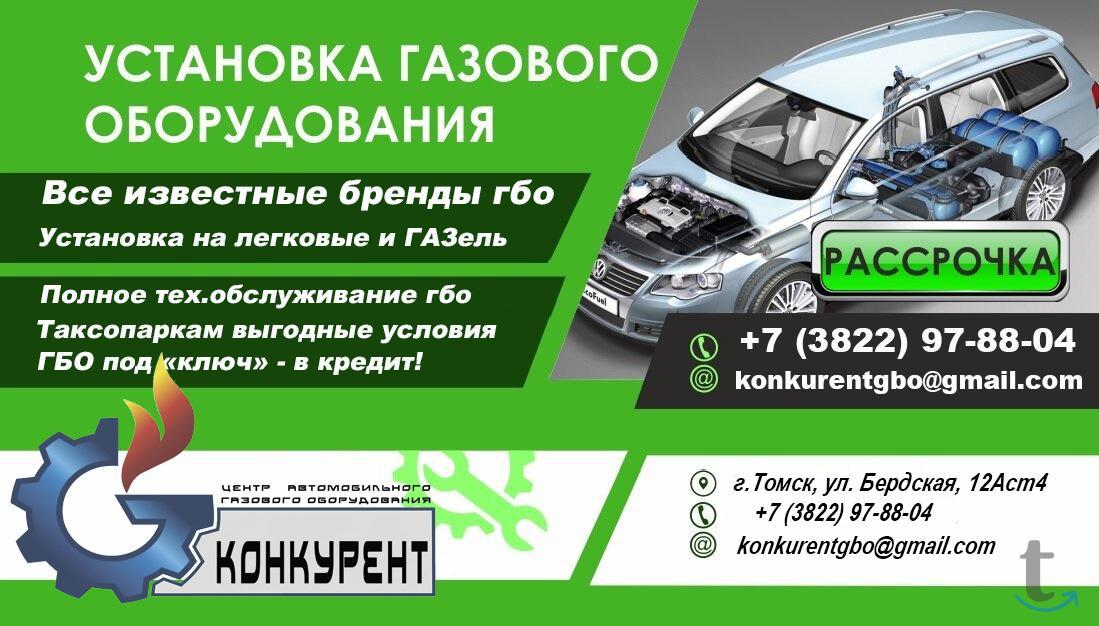 Установка ГБО в Томске! Акция!