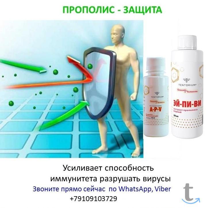 Продаю прополис, защиту от вирусов