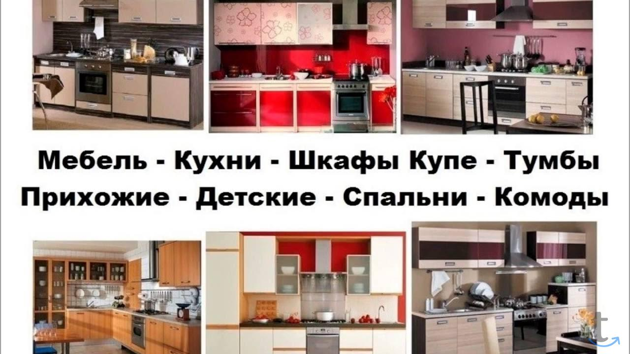 Кухни, шкафы-купе, перегородки  ...