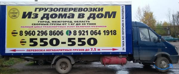 грузоперевозки,газель 4м ,газель 6м