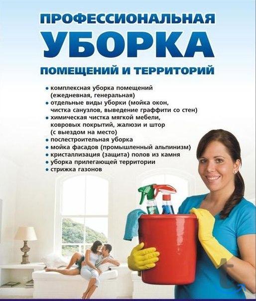 Уборка квартир, офисов, промышле...
