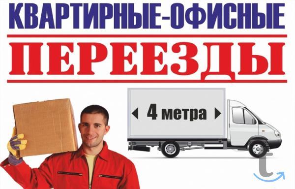 Объявление: Переезды быстро.. - Оренбург