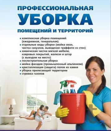 Объявление: Уборка квартир,.. - Оренбург