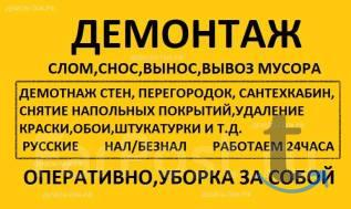 Объявление: Демонтаж. Вывоз.. - Оренбург