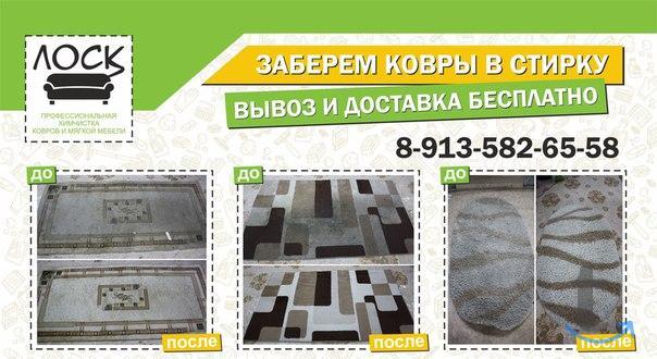 Химчистка ковров и мебели ЛОСК