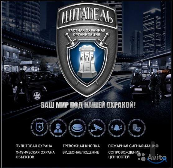 Охранники в г. Калининграде и области