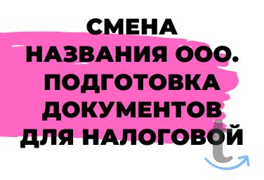 Смена наименования ООО. Внесение...