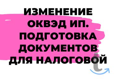 Объявление: Изменение Оквэд.. - Владивосток