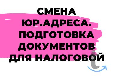 Объявление: Смена юридическ.. - Владивосток