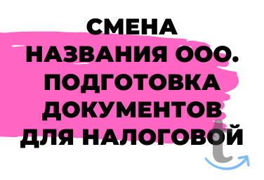 Объявление: Смена наименова.. - Владивосток