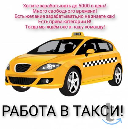 Объявление: Водитель такси - Бор
